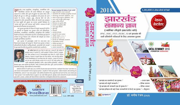 Jharkhand Samanya Gyan (PB)