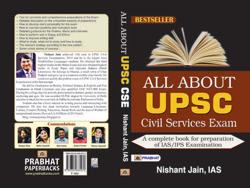 All About UPSC Civil Services Exam (PB)