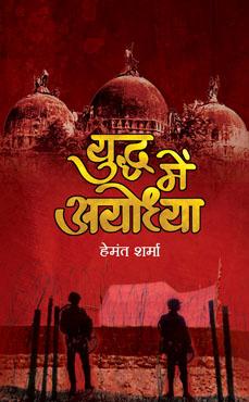 Yuddha Mein Ayodhya (PB)