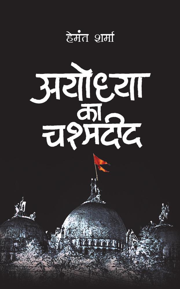 Ayodhya Ka Chashmadeed (PB)