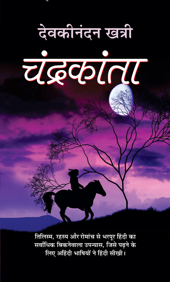Chandrakanta (Hindi)