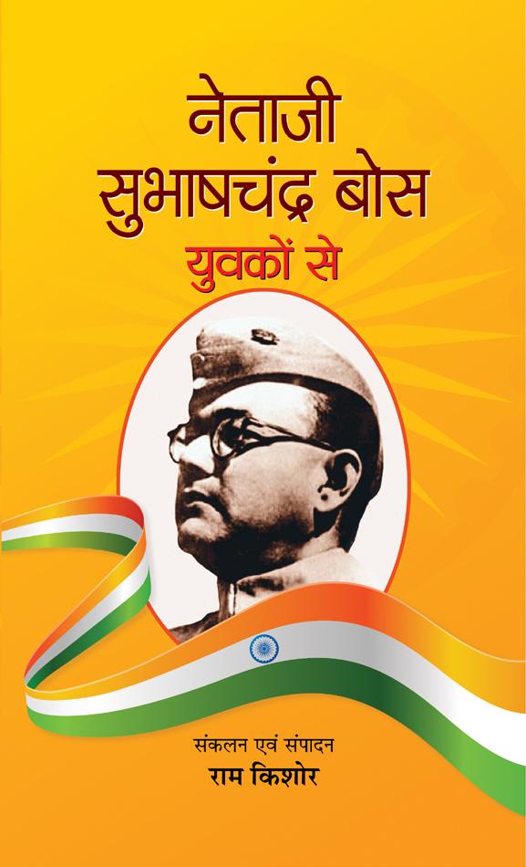 Netaji Subhash Chandra Bose Yuvakon Se