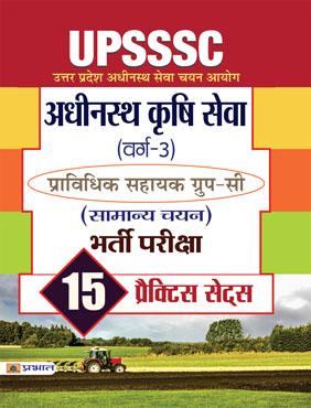 UPSSSC Adhinasth Krishi Sewa (VARG-3) Pravidhik Sahayak Group-C (Samanya Chayan) Bharti Pariksha
