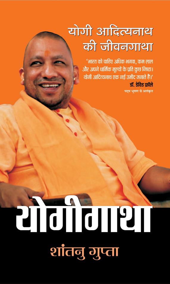 Yogigatha, Yogi Adityanath Ki Jivangatha
