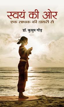 Swayam Ki Ore : Ek Sadhak Ki Diary Se