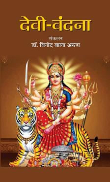 Devi-Vandana