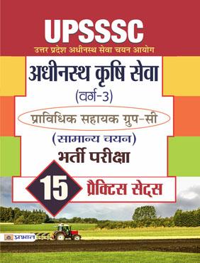 UPSSSC Adhinasth Krishi Sewa (Varg-3) Pravidhik Sahayak Group-C (Samanya Chayan) Bharti Pariksha 15 Practice Papers (PB)