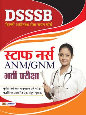 Dsssb Delhi Adhinastha Sewa Chayan Board  Staff Nurse (Anm/Gnm) Bharti Pariksha (PB)