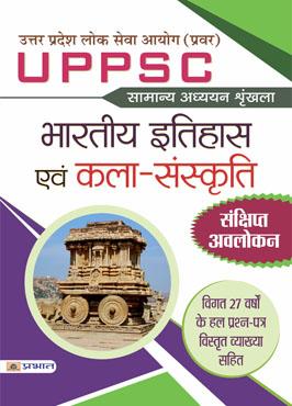 Uttar Pradesh Lok Seva Ayog (Pravar)  Samanya Adhyayan Shrinkhala  Bhartiya Itihas Evam Kala–Sanskriti (PB)