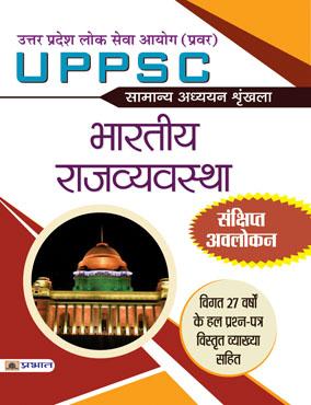 Uttar Pradesh Lok Seva Ayog (Pravar)  Samanya Adhyayan Shrinkhala Bhartiya Rajvyavastha (PB)