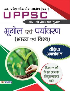 Uttar Pradesh Lok Seva Ayog (Pravar)  Samanya Adhyayan Shrinkhala Bhugol Evam Paryavaran (Bharat Evam Vishv) (PB)