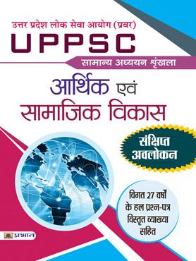 Uttar Pradesh Lok Seva Ayog (Pravar)  Samanya Adhyayan Shrinkhala  Arthik Evam Samajik Vikas (PB)