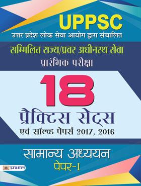 UPSC SAMANYA ADHYAN 18 PRACTICE PAPERS (PB)