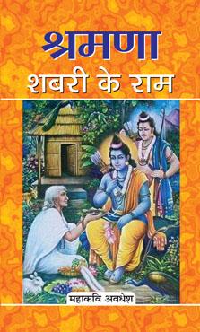 Shramana Shabari Ke Ram