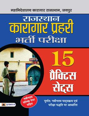 Rajasthan Karagar Prahari Bharti Pariksha 15 Practice Sets (PB)