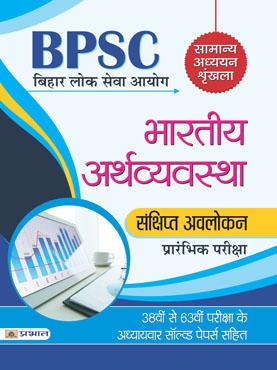 Bihar Lok Seva Ayog Samanya Adhyayan Shrinkhala Bhartiya Arthvyavastha (PB)