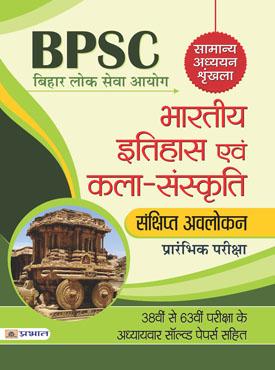 Bihar Lok Seva Ayog Samanya Adhyayan Shrinkhala Bhartiya Itihas Evam Kala-Sanskriti (PB)