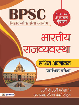 Bihar Lok Seva Ayog Samanya Adhyayan Shrinkhala Bhartiya Rajvavastha (PB)
