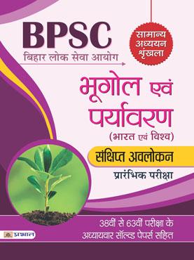 Bihar Lok Seva Ayog Samanya Adhyayan Shrinkhala Bhugol Evam Paryavaran (Bharat Evam Vishv) (PB)