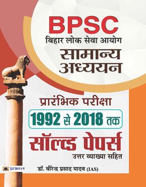 BPSC Bihar Lok Seva Aayog Samanya Adhyayan Prarambhik Pariksha 1992 Se 2018 Tak Solved Papers (PB)