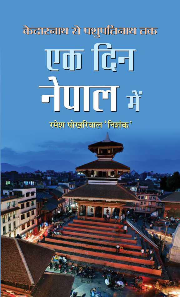Ek Din Nepal Mein