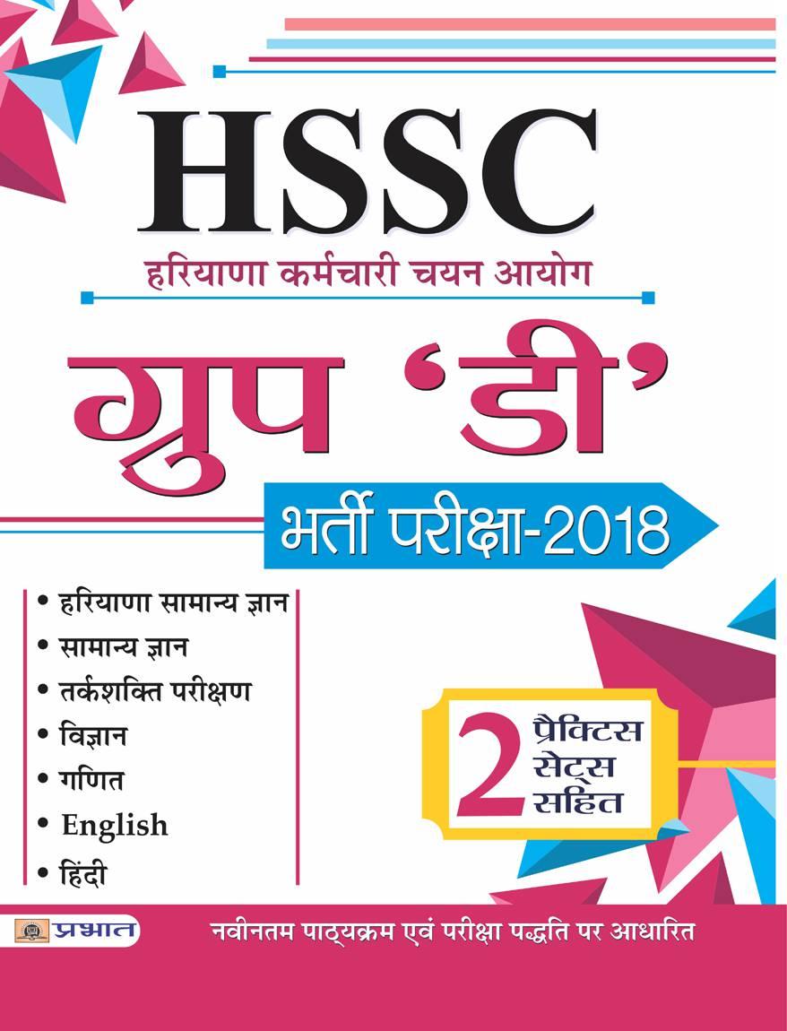 HSSC (Haryana Karamchari Chayan Ayog) Group 'D' Bharti Pariksha 2018 (PB)
