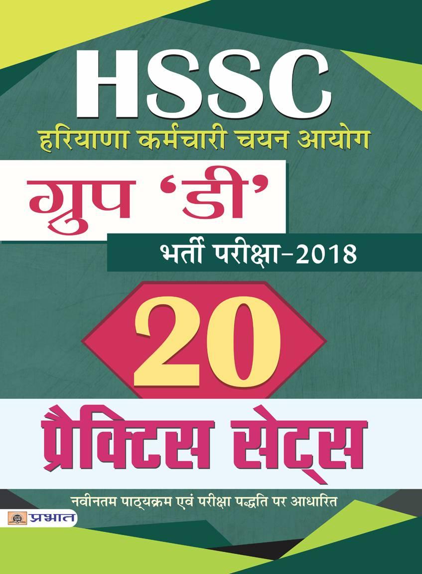 HSSC (Haryana Karamchari Chayan Ayog) Group 'D' Bharti Pariksha-2018 (20 Practice Sets) (PB)