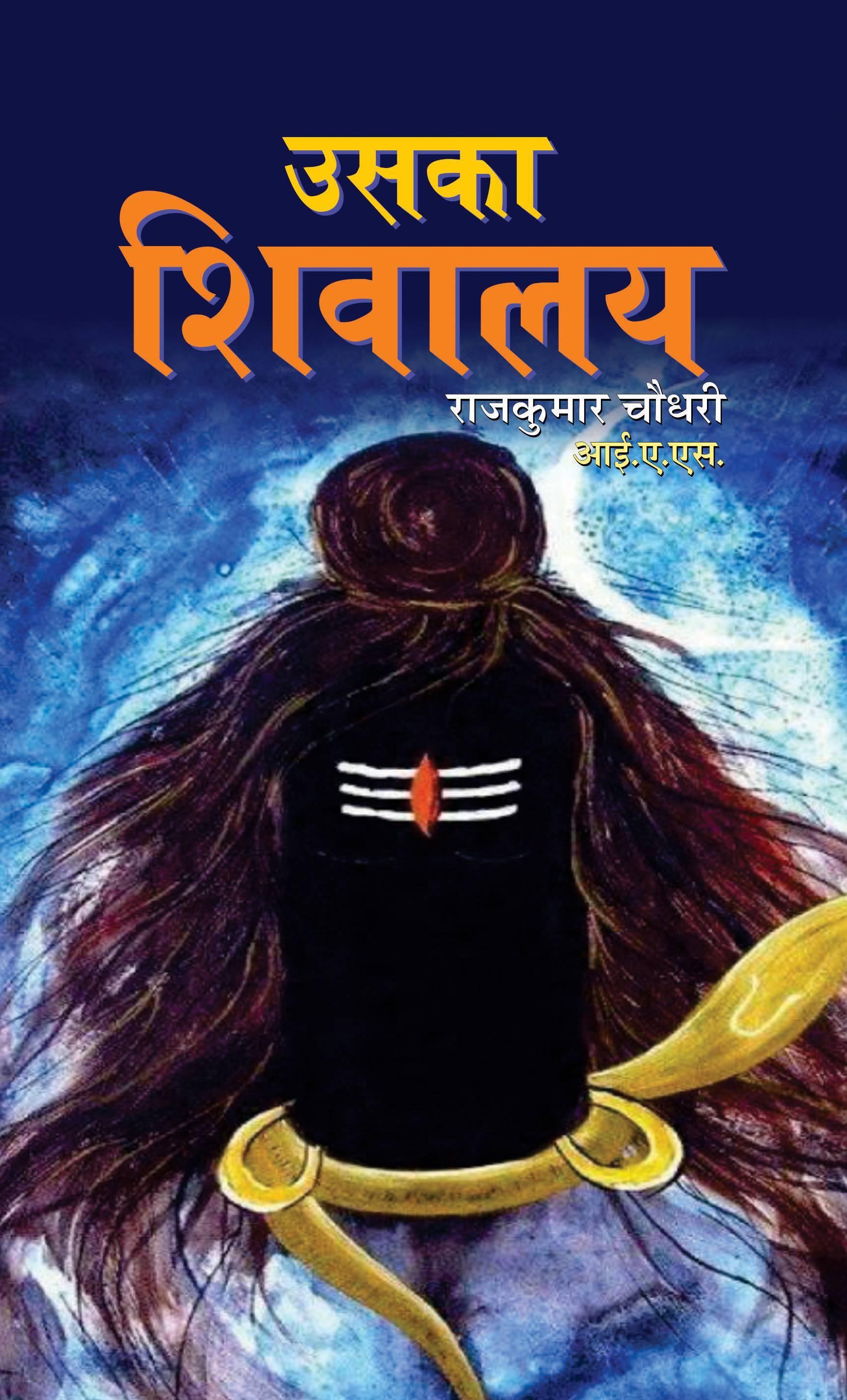 Uska Shivalaya