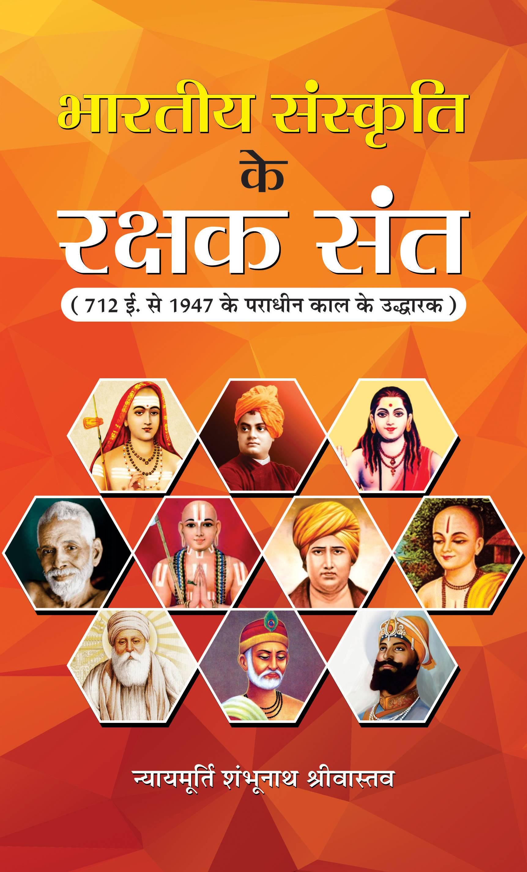 Bharatiya Sanskriti ke Rakshak Sant