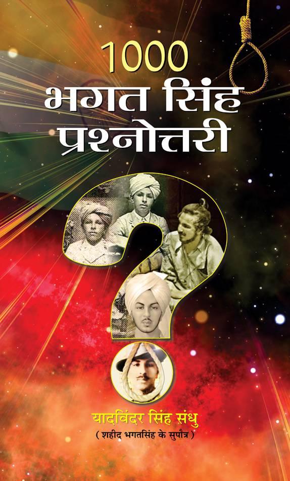 1000 Bhagat Singh Prashnottari