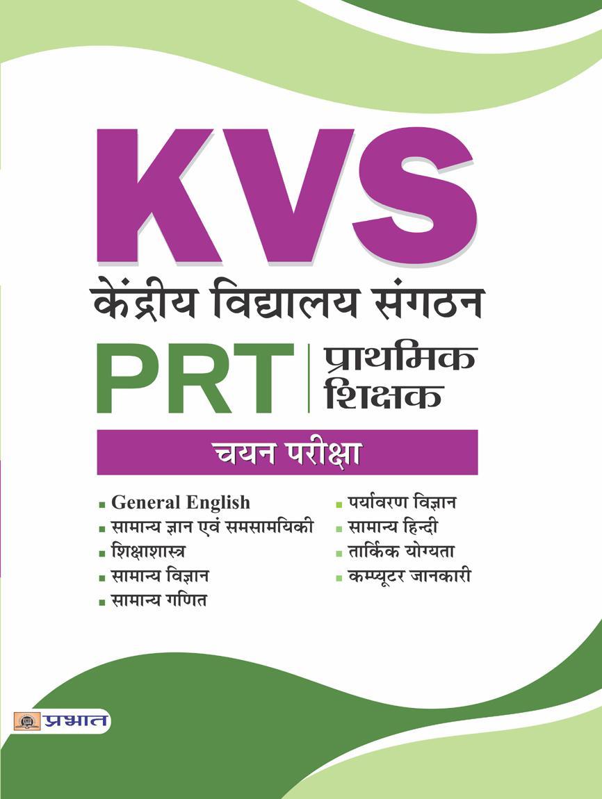 Kendriya Vidyalaya Sangathan, PRT (Prathamik Shikshak Chayan Pariksha) (PB)