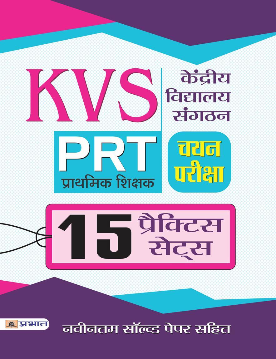 KVS PRT (Prathmik Shikshak) Chayan Pariksha 15 Practice Sets (PB)