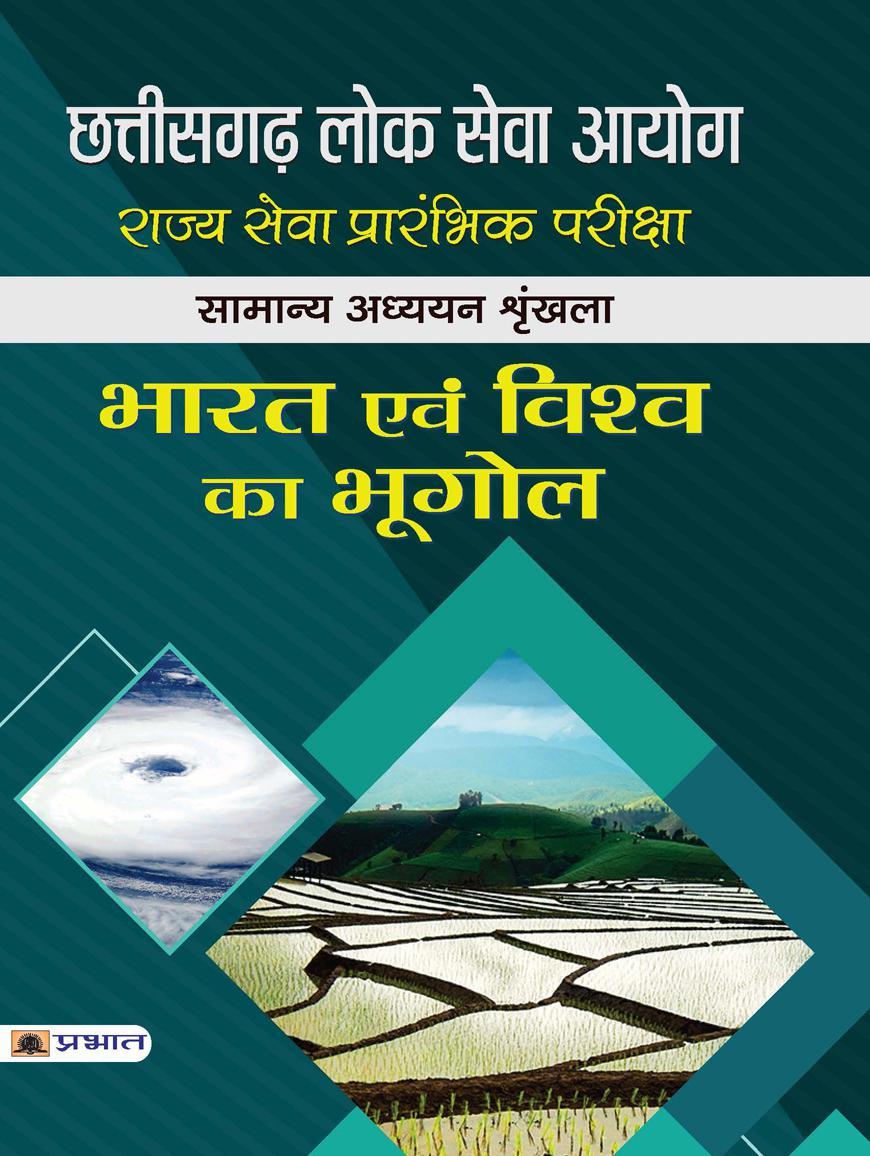 Chhattisgarh Lok Seva Ayog  Rajyaseva Prarambhik Pariksha Samanya Adhyayan Shrinkhla Paper-I Bharat Evam Vishwa Ka Bhugol (PB)