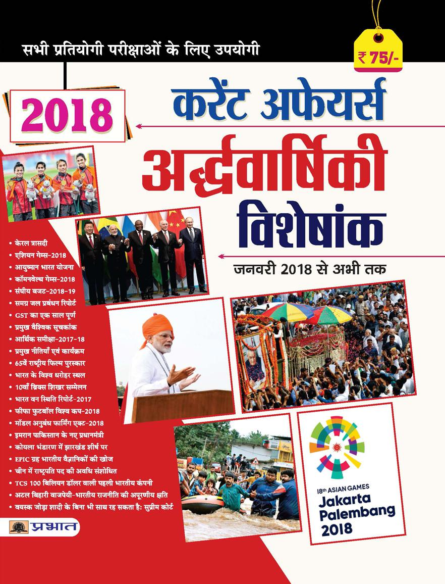 Current Affairs Ardhvarshiki Visheshank (January 2018 Se Abhi Tak) (PB)