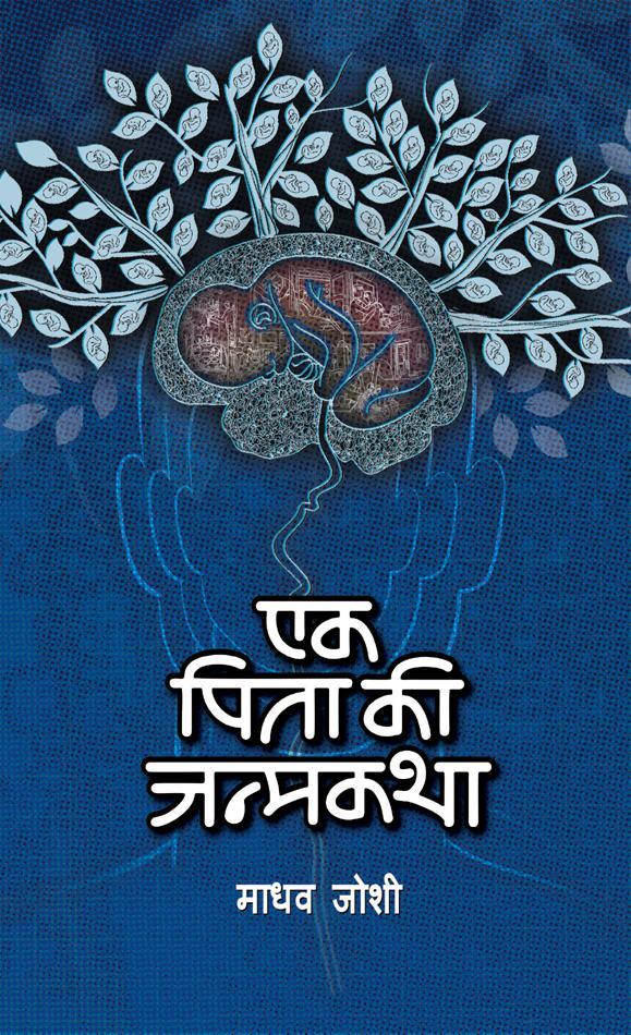 Ek Pita Ki Janmakatha