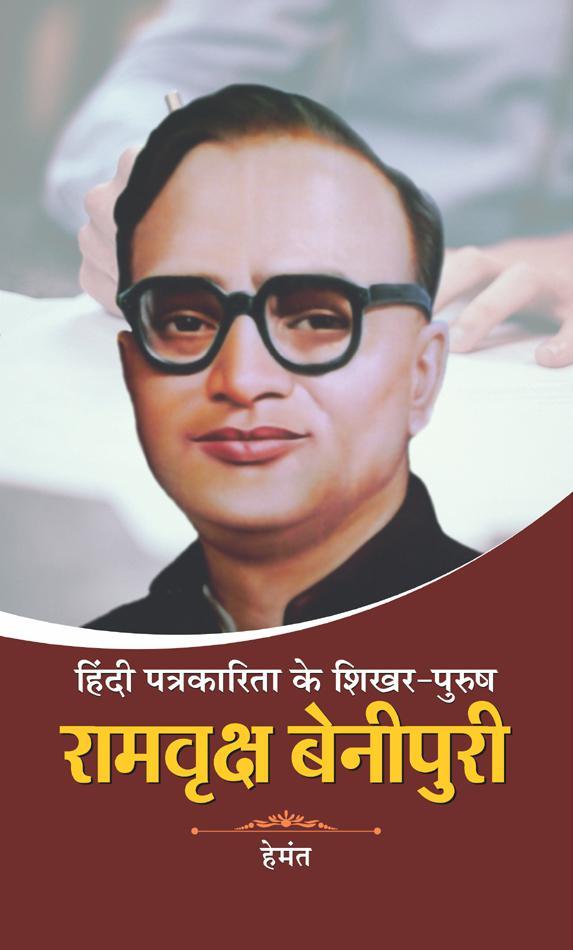 Hindi Patrakarita Ke Shikhar Purush Ramvriksh Benipuri