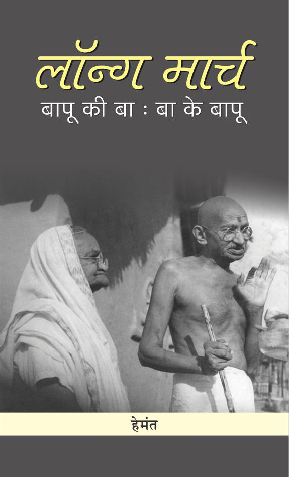 Long March : Bapu Ki Ba - Ba ke Bapu