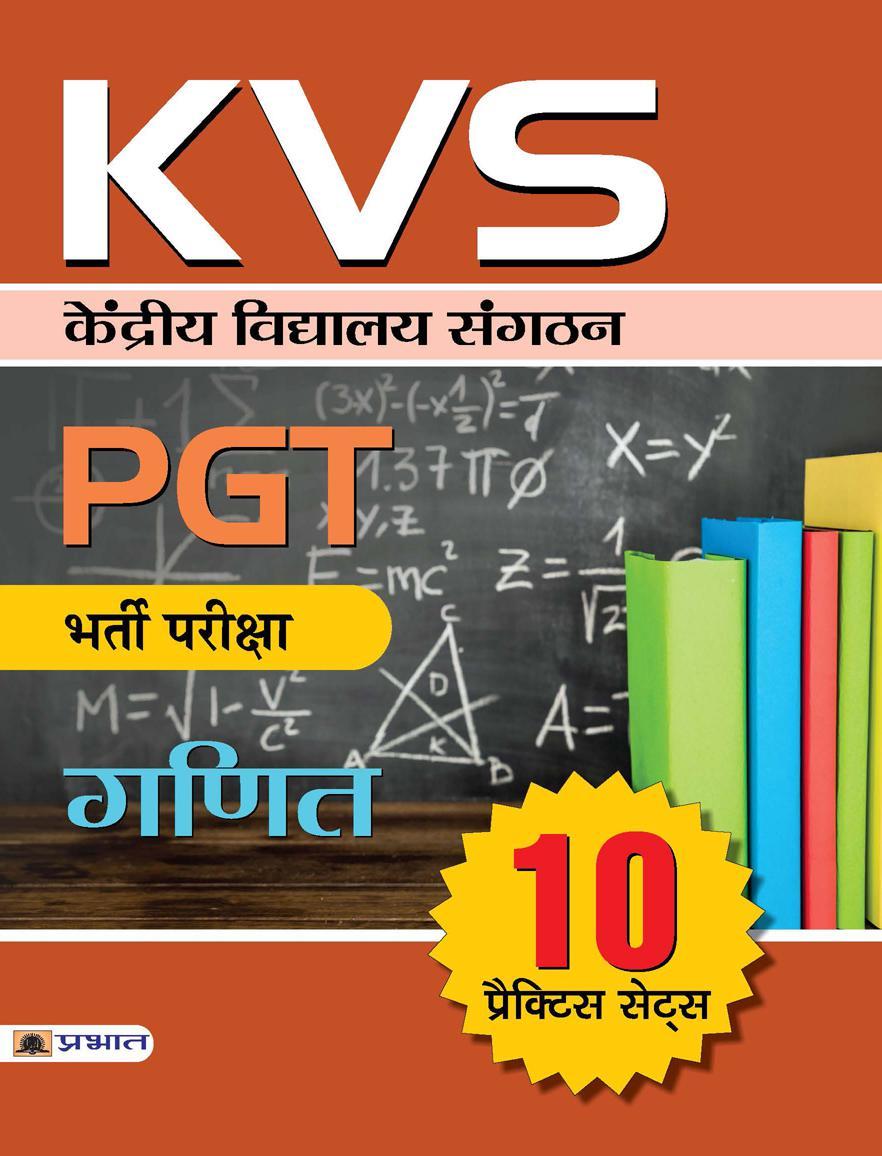 KVS PGT Bharti Pariksha Ganit 10 Practice Sets (PB)