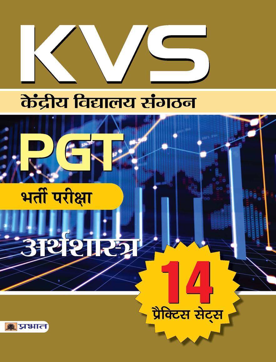 KVS PGT Bharti Pariksha Arthashastra (14 Practice Sets)  (PB)