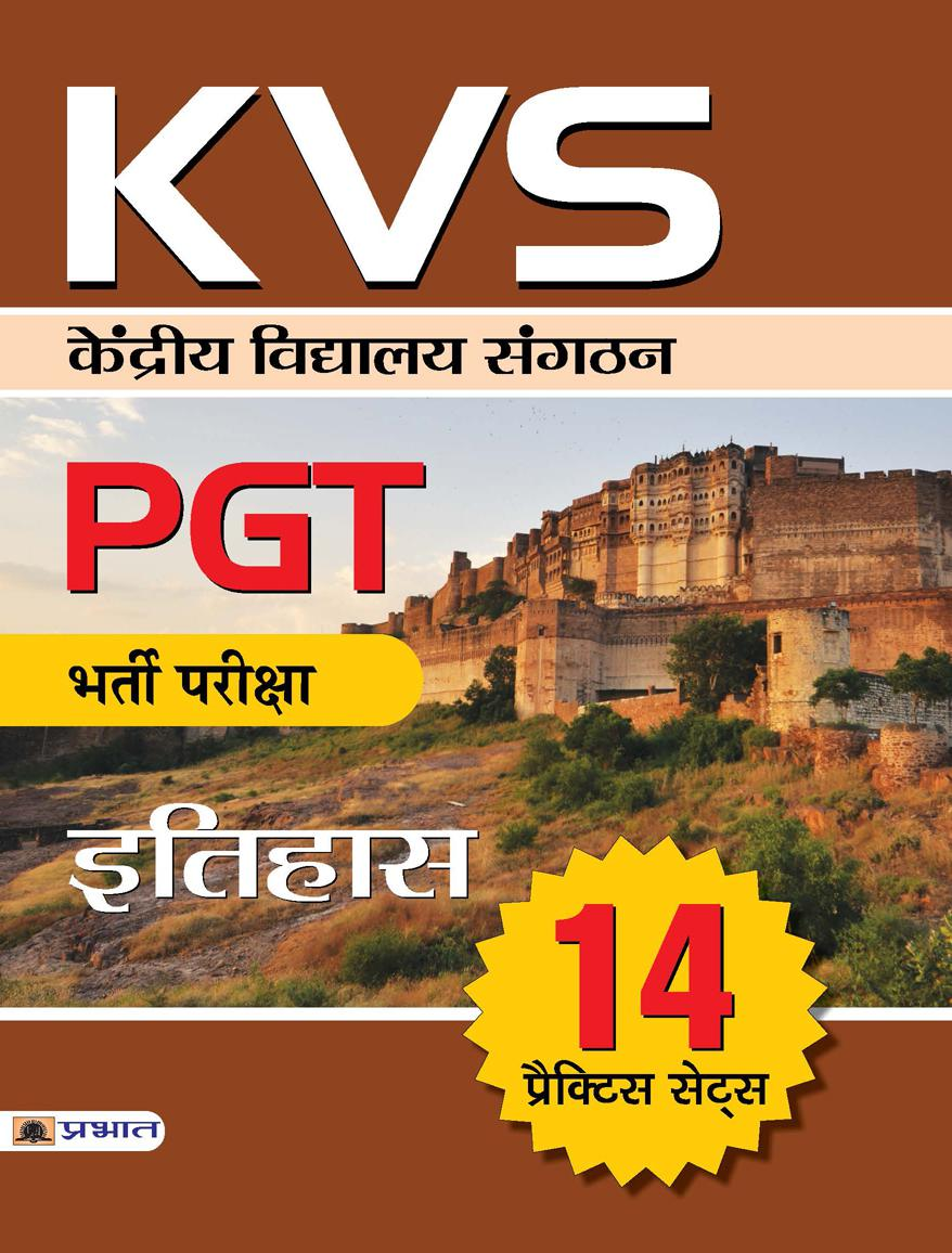 KVS PGT Bharti Pariksha Itihas 14 Practice Sets  (PB)