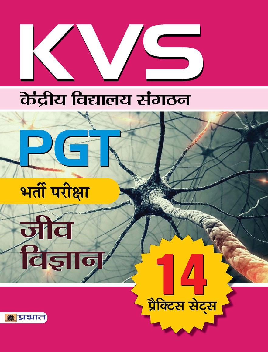 KVS PGT Bharti Pariksha Jeev Vigyan 14 Practice Sets (PB)