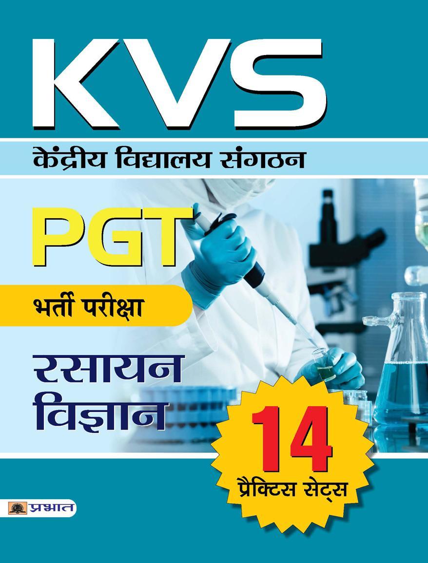 KVS PGT Bharti Pariksha Rasayan Vigyan 14 Practice Sets (PB)