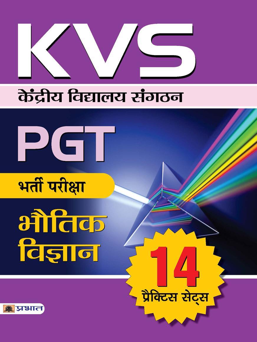 KVS PGT Bharti Pariksha Bhautik Vigyan 14 Practice Sets (PB)