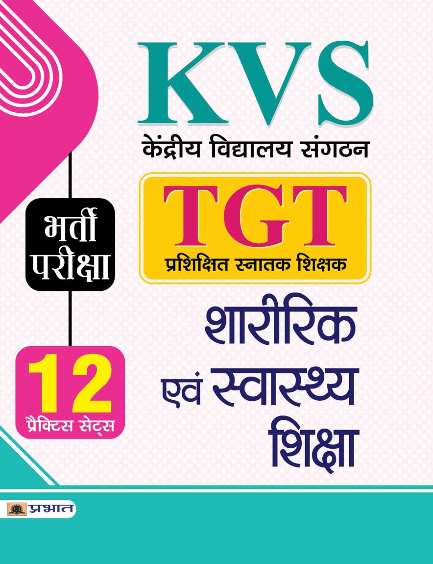 KVS TGT Sharirik Evam Swasthya Shiksha 12 Practice Sets (PB)