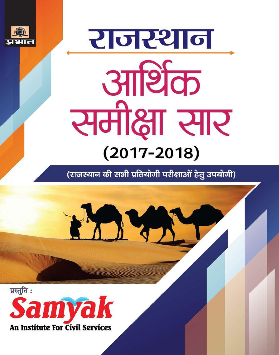 Rajasthan Arthik Samiksha Sar (2017-18) (PB)