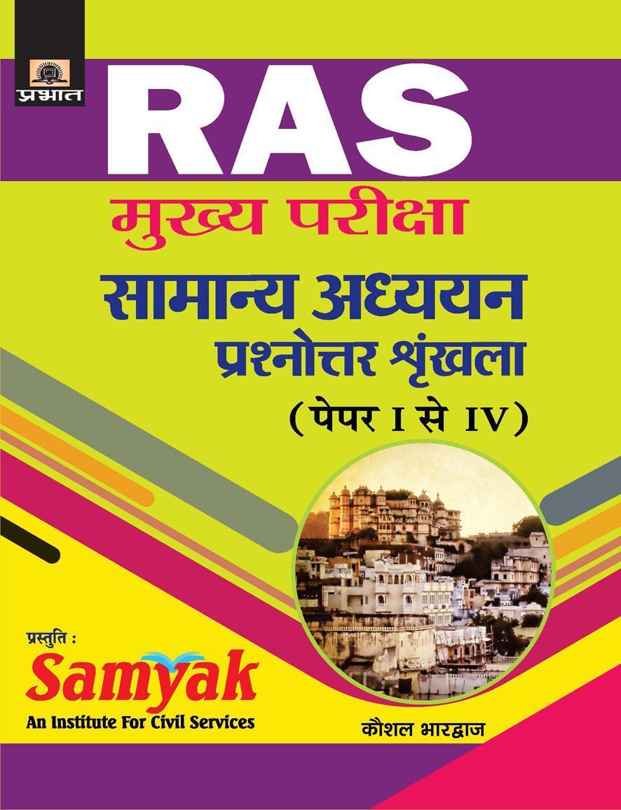 RAS Mukhya Pariksha Samanya Adhyayan Prashanottar Shrinkhala (Paper I-IV) (PB)