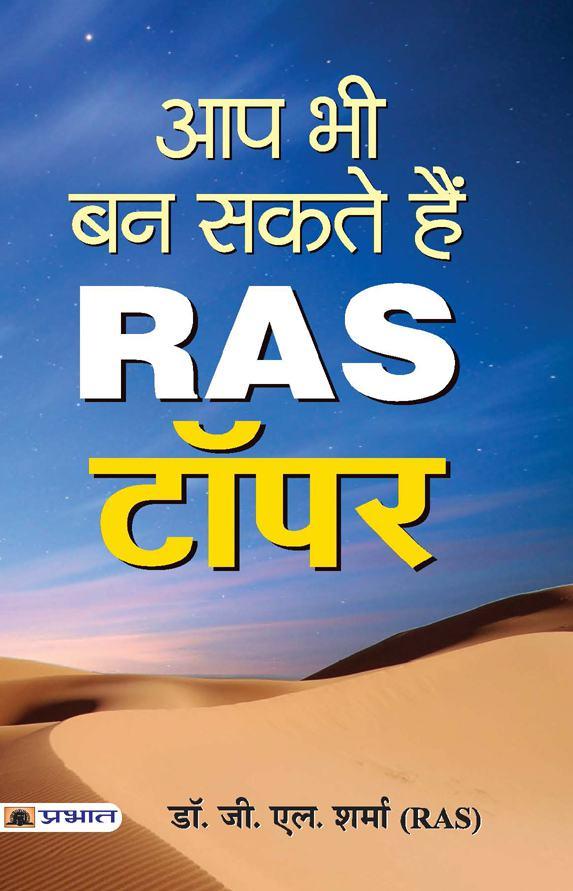 Aap Bhi Ban Sakte Hain RAS Topper (PB)