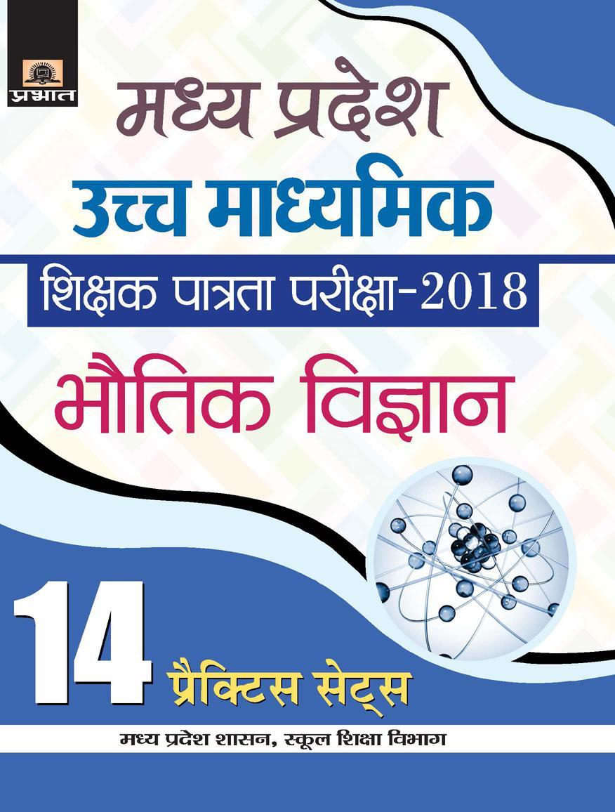 Madhya Pradesh Uchch Madhyamik Shikshak Patrata Pariksha–2018 Bhautik Vigyan (14 Practice Sets) (PB)
