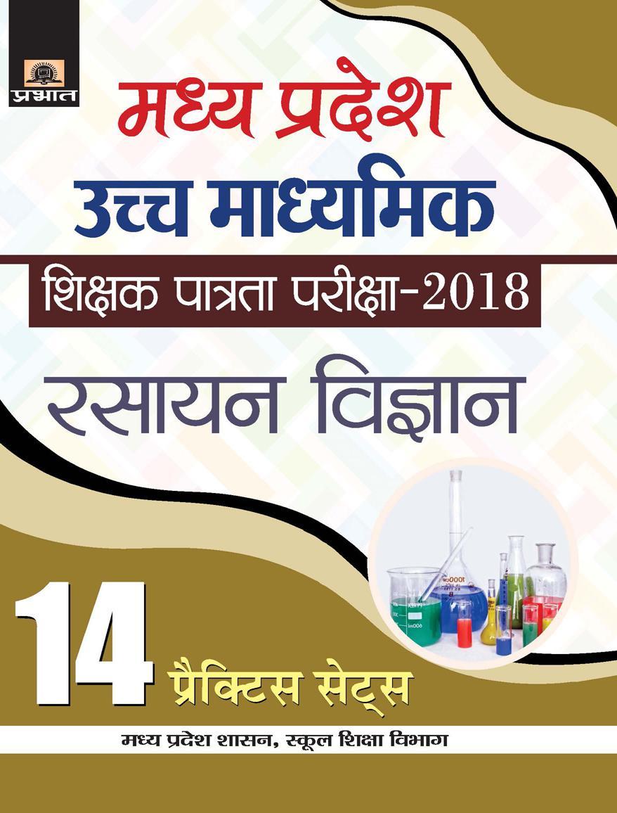 Madhya Pradesh Uchch Madhyamik Shikshak Patrata Pariksha–2018 Rasayan Vigyan (14 Practice Sets) (PB)