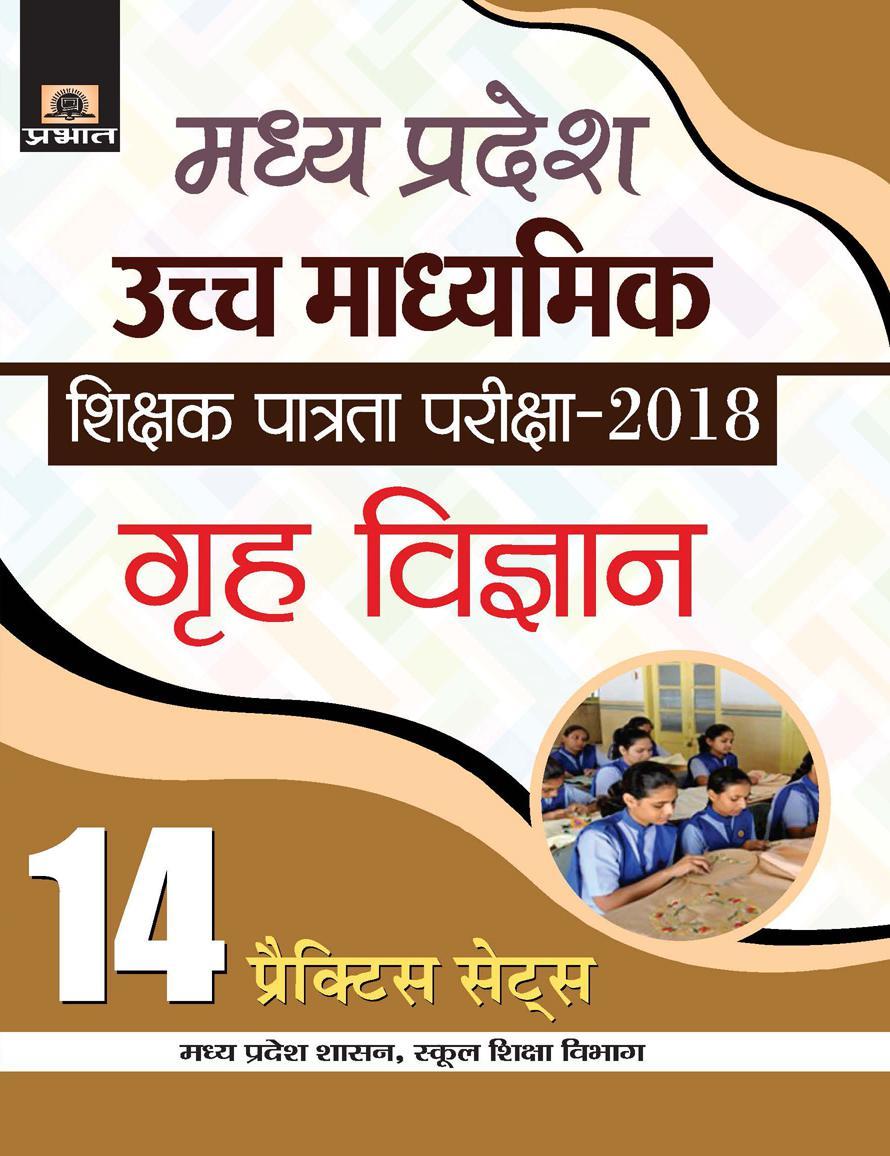 Madhya Pradesh Uchch Madhyamik Shikshak Patrata Pariksha–2018 Greh Vigyan (14 Practice Sets) (PB)